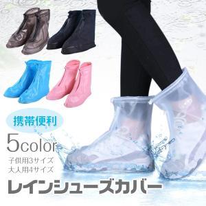 シューズカバー レインシューズ 雨用 靴カバー 防水 チャック式 ブーツカバー レインブーツ 長靴 レイン 梅雨 レディース メンズ 雨の日グッズ 携帯便利|esuon-angel