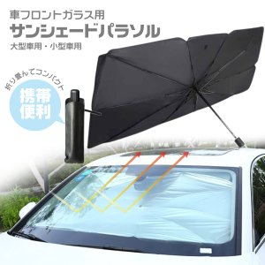 車用 サンシェード 傘型 パラソル フロントガラス用 折りたたみ 日除け 日よけ uvカット 紫外線 カット 10本骨 コンパクト 遮蔽 断熱 収納ポーチ付き|esuon-angel