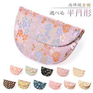 数珠入れ 数珠袋 半月形 西陣織 金襴 選べる 女性用 念珠袋 念珠入れ 西陣 日本製 京都