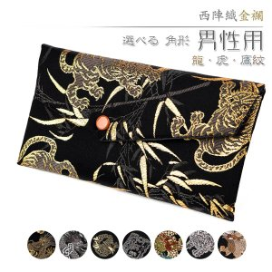 数珠入れ 数珠袋 西陣織 金襴 選べる 男性用 念珠袋 念珠入れ 西陣 日本製 京都