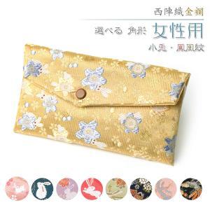 数珠入れ 数珠袋 西陣織 金襴 選べる 女性用 念珠袋 念珠入れ 西陣 日本製 京都
