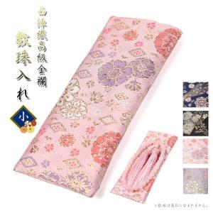 数珠入れ 小 数珠袋 西陣織 金襴 4色 選べる 女性用 男性用 念珠袋 念珠入れ 西陣 日本製 京都