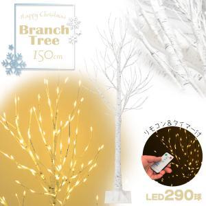 クリスマスツリー 白樺ツリー シラカバツリー 白 150cm 北欧 おしゃれ ウェルカムツリー ハロウィン ヌードツリー 白樺 ブランチツリー led ライト cm19a