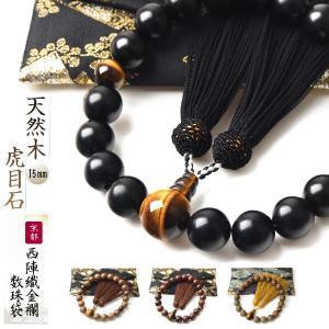 ◆商品名 ・数珠 男性用 15mm 選べる 天然木 虎目石 商品ポーチ付 念珠 天然石 juzu s...