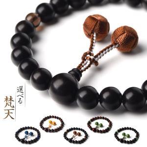 数珠 男性用 選べる 梵天房 商品ポーチ付 13mm 梵天 念珠 天然素材 juzu ss|esuon