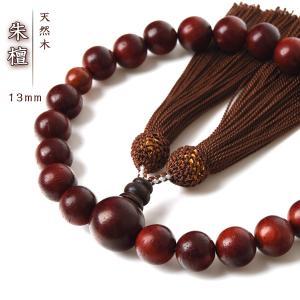 数珠 男性用 朱檀 商品ポーチ付 13mm 念珠 天然素材