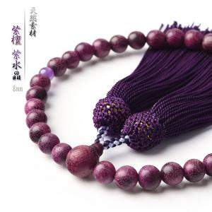 数珠 女性用 紫檀 紫水晶 数珠入れ 特典付 8mm ローズウッド 唐木三大銘木 念珠