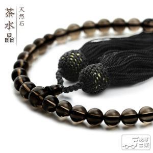 数珠 女性用 男性用 茶水晶 8mm 商品ポーチ付 念珠 天然素材|esuon