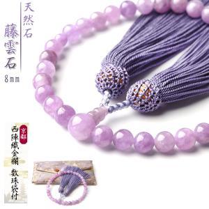 数珠 女性用 藤雲石 商品ポーチ付 8mm 藤雲石 本水晶 紫雲石 ローズアメジスト 念珠 天然石