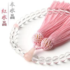 数珠 女性用 本水晶 紅水晶 8mm ローズクォーツ 商品ポーチ付 念珠 天然素材