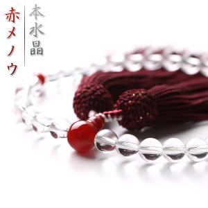 数珠 女性用 本水晶 赤メノウ 8mm カーネリアン 商品ポーチ付 念珠 天然素材 esuon