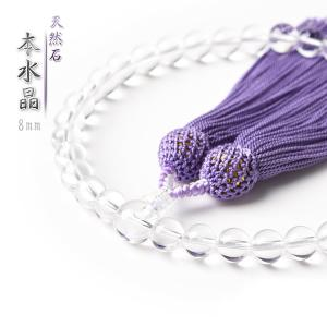 数珠 女性用 本水晶 8mm 商品ポーチ付 念珠 天然素材 esuon