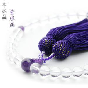 数珠 女性用 本水晶 紫水晶 8mm アメジスト 商品ポーチ付 念珠 天然素材|esuon