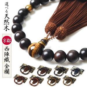 数珠 男性用 多種類選 商品ポーチ付 13mm 青虎目石 茶水晶  念珠 天然石