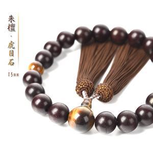 数珠 男性用 朱檀 虎目石 15mm 商品ポーチ付 念珠 天然素材