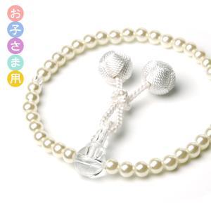 数珠 子供 白色 梵天房 お子様 キッズ 用  こども おこさま  梵天 念珠|esuon