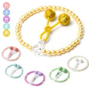 数珠 子供 選べる 梵天房 お子様 キッズ 用  こども おこさま  梵天 念珠|esuon