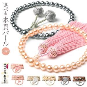 数珠 女性用 選べる 貝パール 商品ポーチ付 8mm パール 頭房 梵天房 梵天 念珠 天然素材|esuon