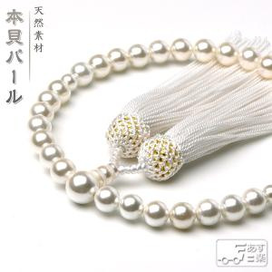 数珠 女性用 本貝パール 商品ポーチ付 念珠 天然素材|esuon