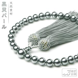 数珠 女性用 黒貝パール 商品ポーチ付 念珠 天然素材