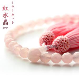 数珠 女性用 紅水晶ミラーカット 8mm 商品ポーチ付 念珠 天然素材 esuon