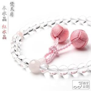 数珠 女性用  梵天 房 本水晶 紅水晶 8mm 商品ポーチ付 念珠 天然素材 esuon