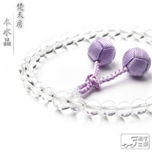 数珠 女性用  梵天 房 本水晶 8mm 商品ポーチ付 念珠 天然素材|esuon