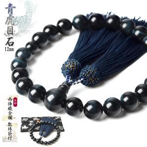 数珠 男性用 青虎目石 12mm 商品ポーチ付 念珠 天然石