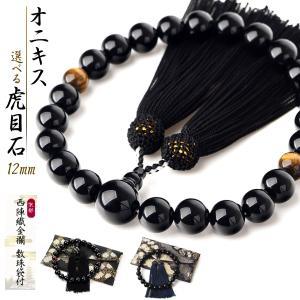 数珠 男性用 オニキス 12mm 22玉 商品ポーチ付 念珠 天然石 juzu|esuon