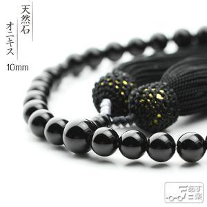 数珠 女性用 男性用 オニキス 10mm 商品ポーチ付 念珠 天然素材|esuon
