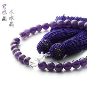 数珠 女性用 紫水晶 本水晶 8mm アメジスト 商品ポーチ付 念珠 天然石