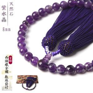 数珠 女性用 紫水晶 8mm アメジスト 商品ポーチ付 念珠 天然素材|esuon