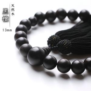 数珠 男性用 黒檀 13mm 商品ポーチ付 念珠 天然素材