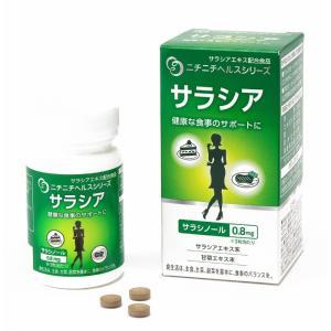 ニチニチ製薬 サラシアエキス配合 サプリメント サラシア 250mg 90粒|esupple-tokyo