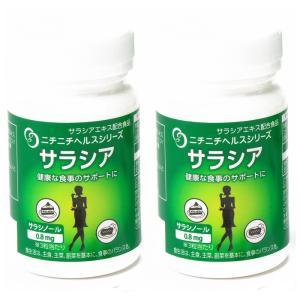 ニチニチ製薬 サラシアエキス配合 サプリメント サラシア 250mg 90粒 2個セット|esupple-tokyo