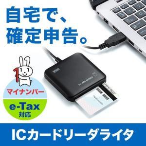 ICカードリーダーライター 確定申告 マイナンバー対応 接触型 e-TAX対応  ADR-MNICUBK サンワサプライ ネコポス非対応