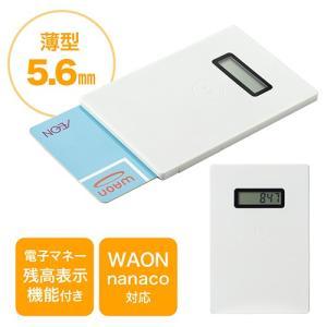 WAON・nanaco・Edy・Suicaの電子マネーの残高が不安なときに、いつでも一目で残高確認で...