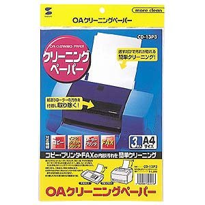 クリーニング用紙 プリンター用 A4 3枚 CD-13P3 サンワサプライ ネコポス非対応|esupply