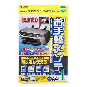 クリーニング用紙 プリンター用 A4 1枚  CD-13W1 サンワサプライ ネコポス非対応|esupply