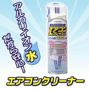 エアコンクリーナー 汚れ カビ洗浄 エアコンフレッシュ DH...