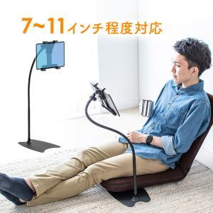 タブレットPC・iPadアームスタンド フレキシブル ベッド 寝ながら 7・8・9・10.1・11イ...