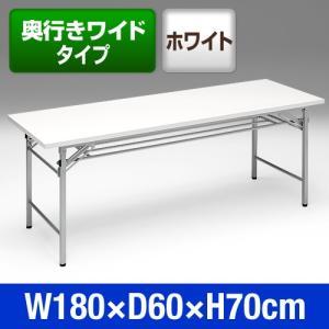 折りたためる会議用テーブル(ミーティングテーブル)。収納に便利な長机、奥行き600mm・ホワイト。