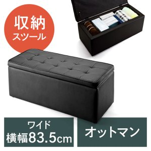 収納スツール ボックススツール オットマン ワイドタイプ ブラック EED-SNCBOX2BK ネコポス非対応の写真