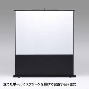 訳あり新品 プロジェクタースクリーン  床置き式 100インチ 4:3  PRS-Y100K サンワサプライ 箱にキズ汚れあり  ネコポス非対応|esupply|03