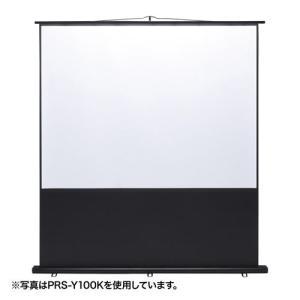 訳あり新品 プロジェクタースクリーン 床置き式 80インチ アスペクト比4:3 PRS-Y80K サ...