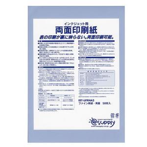 インクジェットプリンター用紙(A3・両面印刷対応・50枚) EET-IJFRNA3 ネコポス非対応