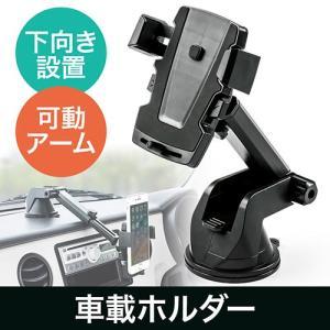 a41247bcc7 車載ホルダー スマホ iPhone 吸盤式 360°回転 ダッシュボード 机 EEX-CARH02 ネコポス ...