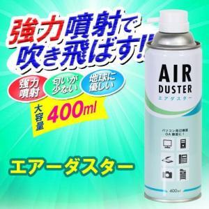 エアーダスター 強力噴射 エアダスター 大容量400ml 環境考慮  ダストブロー EEX-CD011 ネコポス非対応