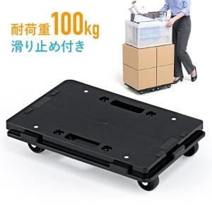 平台車 連結 積み重ね 耐荷重100kg プラスチック製 小型 軽量 キャスター付き 家庭用 黒 E...