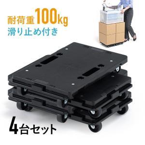 平台車 4台セット 連結 積み重ね 耐荷重100kg プラスチック製 小型 軽量 キャスター付き 家...
